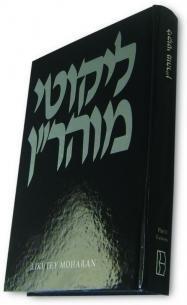 Likutey Moharan Vol. 14: Chaim Kramer, Moshe