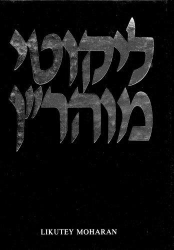 Likutey Moharan: Volume 15, Part 2: Lessons: Chaim Kramer, Moshe