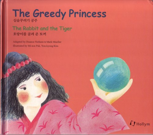 9780930878900: Greedy Princess / The Rabbit and the Tiger (Korean Folk Tales for Children)