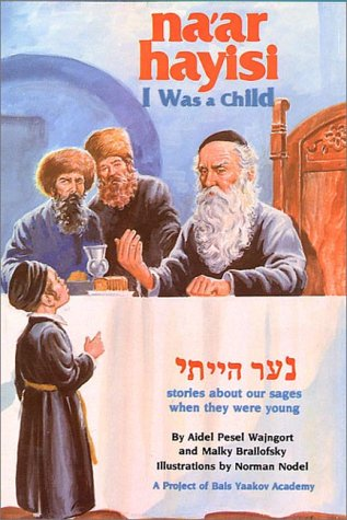 9780932351357: Na'ar Hayisi: I Was a Child (Jewish)