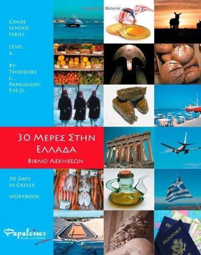 9780932416247: 30 Days in Greece: Workbook (Greek123 Series, Level Six)