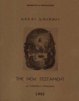 9780932416346: The New Testament