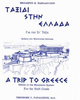 30 Days in Greece (Greek123 Series, Level Six): Papaloizos, Ph. D. Theodore C.