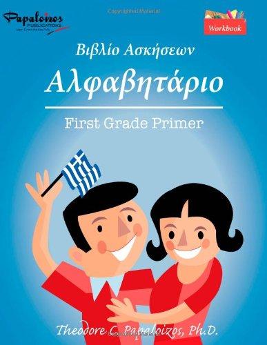 9780932416438: Level One - First Grade Primer Workbook
