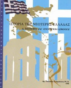 9780932416568: A History of Modern Greece