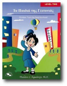 9780932416995: Children From the Neighborhood (Greek123 Series, Level Two)