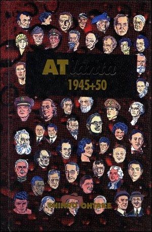 9780932526557: Atlanta : 1945 + 50 [ aka : AT lanta : 1945 + 50 ]