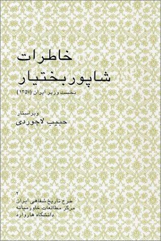 9780932885142: Memoirs of Shapour Bakhtiar