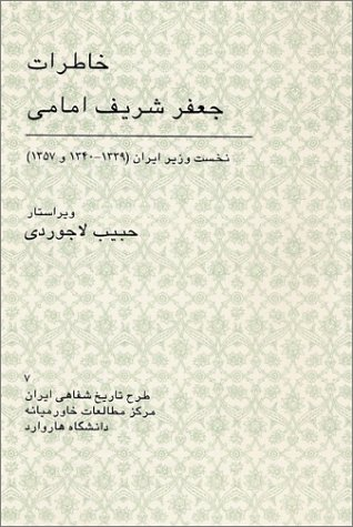 Memoirs of Jafar Sharif-Emami