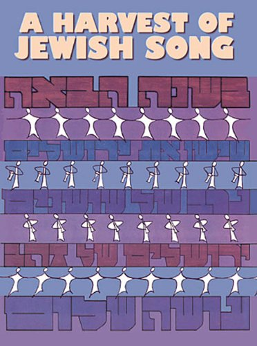 9780933676015: HARVEST OF JEWISH SONG SOFTCOVER