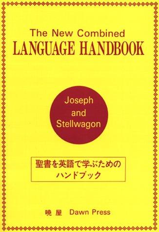 9780933704305: New Combined Language Handbook