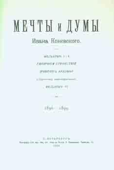 Mechty i dumy 1896-1899 = Collected Works by Ivan Konevskoi (1896-1899): Konevskoi, Ivan