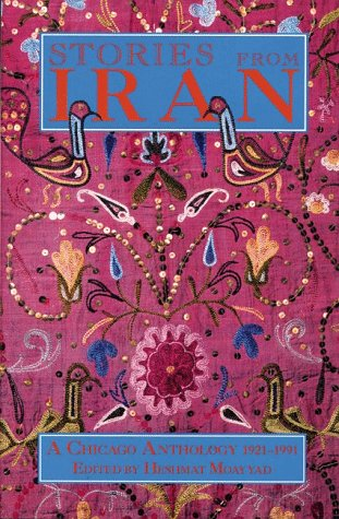 Stories from Iran: A Chicago Anthology 1921-1991