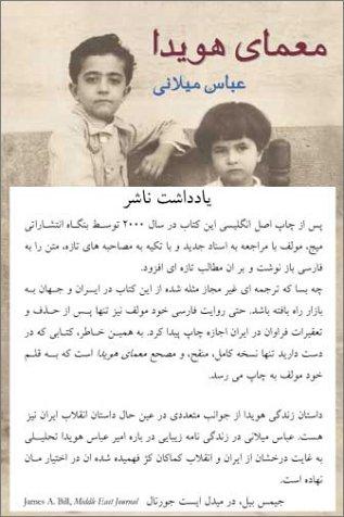 9780934211659: The Persian Sphinx (Persian Language Edition) (Persian Edition)