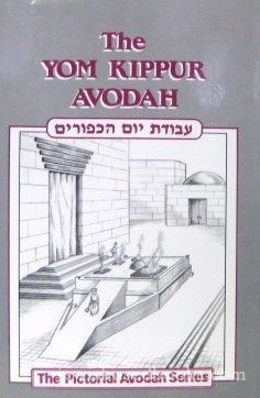 The Yom Kippur Avodah: A descriptive and pictorial guide to the Yom Kippur Avodah as presented in ...
