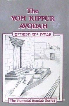 9780935063523: The Yom Kippur Avodah: A descriptive and pictorial guide to the Yom Kippur Avodah as presented in Parshas Achray mos Avodat Yom ha-Kipurim (The Pictorial Avodah)