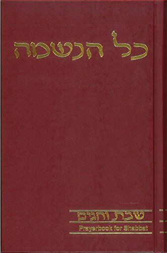 Kol Haneshamah: Shabbat Vehagim (Hebrew and English Edition): David A. Teutsch