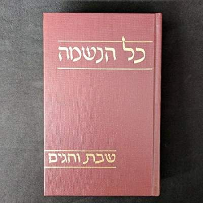 Kol Haneshamah: Shabbat Vehagim (Hebrew and English