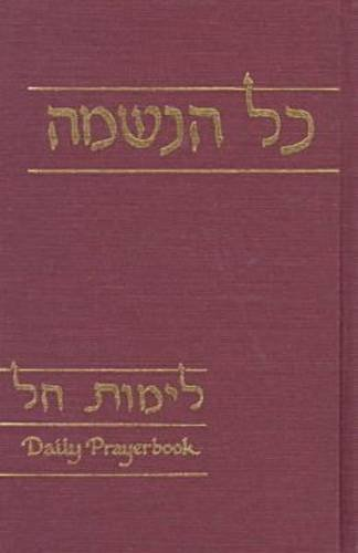 9780935457476: Limot Hol: Daily Prayer Book (Kol Haneshamah
