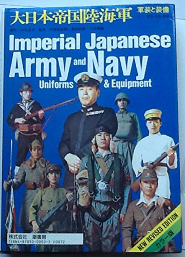 9780935554045: Imperial Japanese Army and Navy Uniforms and Equipment