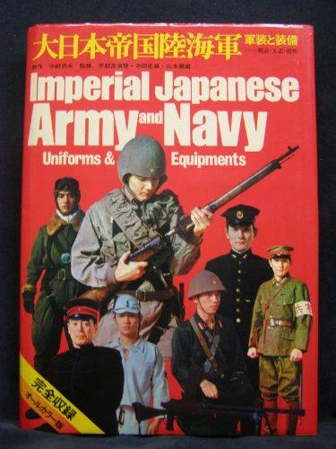 Imperial Japanese Army and Navy Uniforms and: Nakata, Tadao; Thomas
