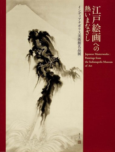 9780936260815: Japanese Masterworks: Paintings from the Indianapolis Museum of Art