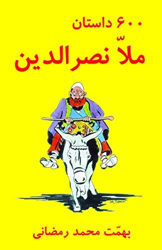 9780936347097: 600 Mulla Nasreddin Tales (Silsilah-I Tajdid-I Chap-I Mutun-I Mashhur-I Farsi)