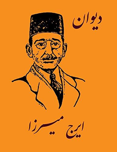 Iraj Mirza's Poetry: Iraj Mirza
