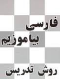 9780936347363: A Persian Reader: Teacher's Manual