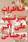 9780936347530: The Memoirs of General Ali Akbar Derakhshani (Khaterat-e Sartip Ali Akbar Derakhshani)