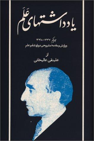 9780936347578: The Diaries of Assadollah Alam