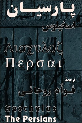 Persians: Aeshylus