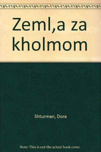 Zemlia za kholmom (Russian Edition): Shturman, Dora