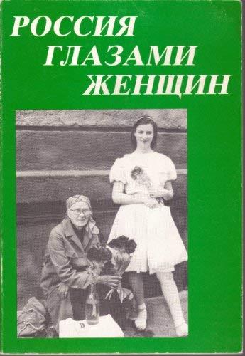 Rossiia Glazami Zhenshchin : Literaturnaia Antologiia: Anna Andreevena Akhmatova;