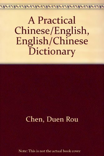 9780939083688: A Practical Chinese/English, English/Chinese Dictionary