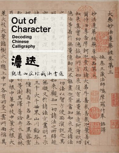 9780939117642: Out of Character: Decoding Chinese Calligraphy