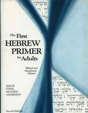 The First Hebrew Primer for Adults Second: Ethelyn Simon and
