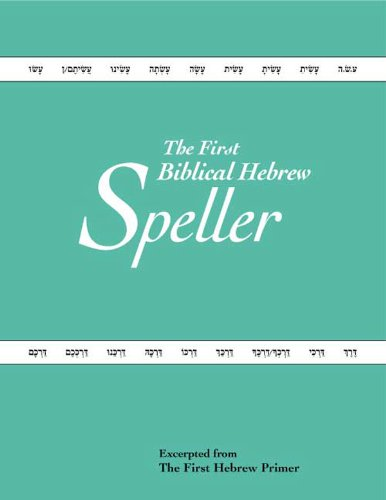 9780939144181: The First Biblical Hebrew Speller - Companion to The First Hebrew Primer