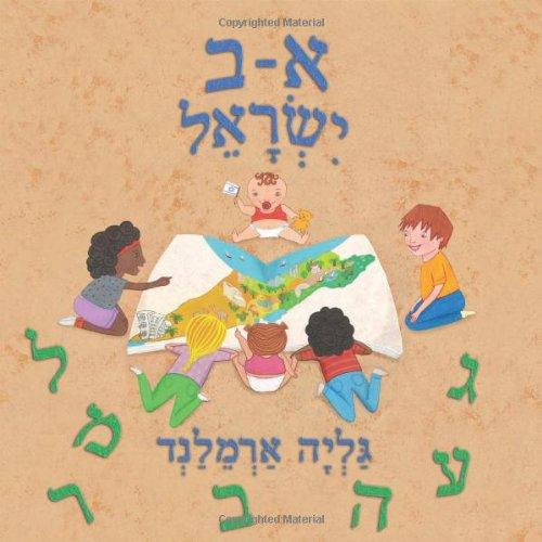 9780939144617: Aleph-Bet Israel