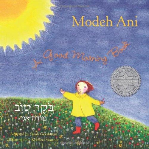 9780939144631: Modeh Ani: A Good Morning Book (Hebrew Edition)