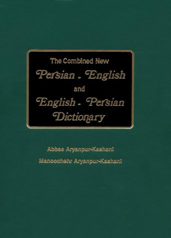 The Combined New Persian-English and English-Persian Dictionary: Aryanpur-Kashani, Abbas
