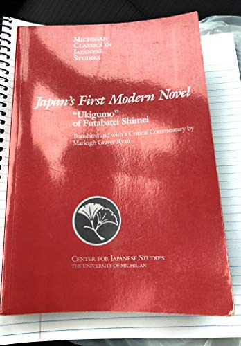 9780939512447: Japan's First Modern Novel: Ukigumo of Futabatei Shimei (Michigan Classics in Japanese Studies)