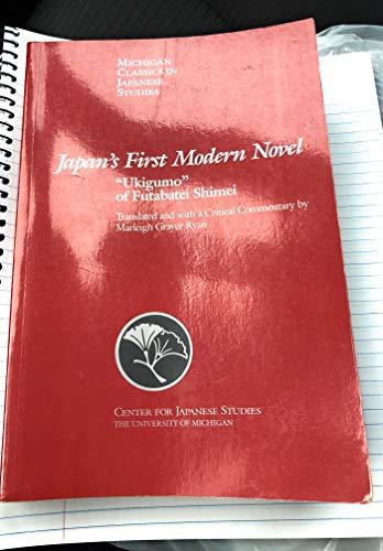 9780939512447: Japan's First Modern Novel: Ukigumo of Futabatei Shimei
