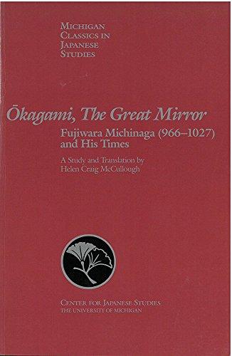 Okagami, the Great Mirror: Fujiwara Michinaga (Michigan Classics in Japanese Studies): Mccullough