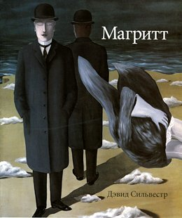 9780939594467: Magritte: (Russian Language)