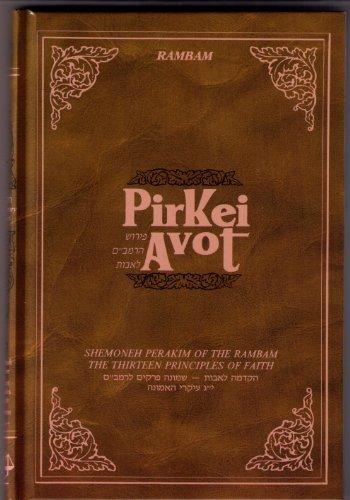 9780940118980: Pirkei Avot - Shemoneh Perakim of the Rambam/The Thirteen Principles of Faith