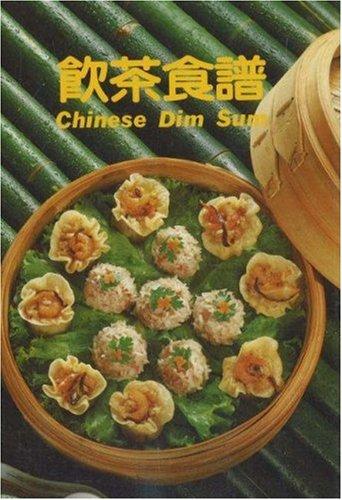 9780941676243: Chinese Dim Sum (Chinese Edition)
