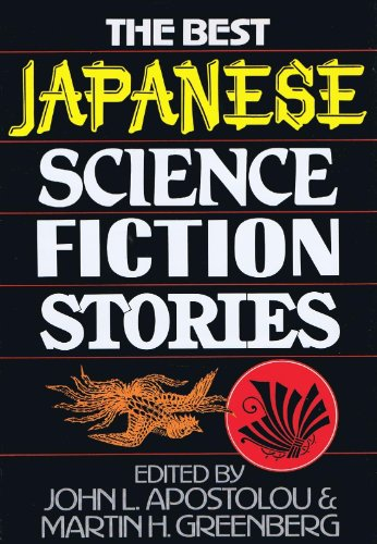 9780942637069: The Best Japanese Science Fiction Stories