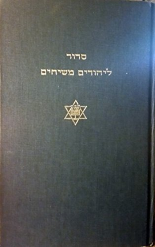 9780944414002: [Sidur li-Yehudim Meshiḥim [sic]] =: Siddur for Messianic Jews