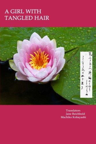 9780944676547: A Girl with Tangled Hair: The 399 tanka in Midaregami ? Tangled Hair by Akiko Yosano